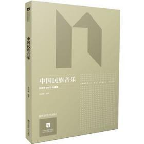 正版中国民族音乐 伍国栋 南京师范大学出版社 9787811019766