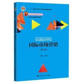 国际市场营销-(第5版)