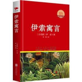 伊索寓言(精)/中外文学名著典藏系列 正版 (古希腊)伊索,林维 9787550209138