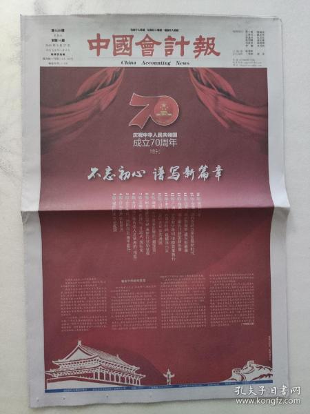 中国会计报2019年9月27日。庆祝中华人民共和国成立70周年特刊。(16版全)