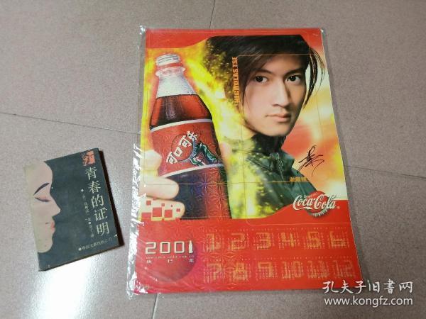 2001年, 可口可乐官方错版年历海报(谢霆锋,,,,,,,) 镭射闪光版