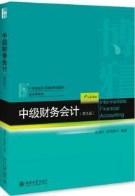 中级财务会计-(第五版)