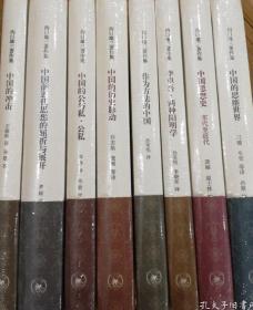 沟口雄三著作集(全八册)