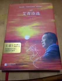 艾青诗选 教育部新编语文教材九年级上册指定阅读 (全本珍藏版 无删减 无障碍阅读 )