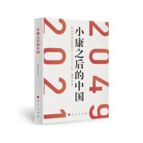 小康之后的中国-如何理解和把握第二个百年目标