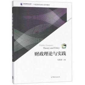 财政理论与实践