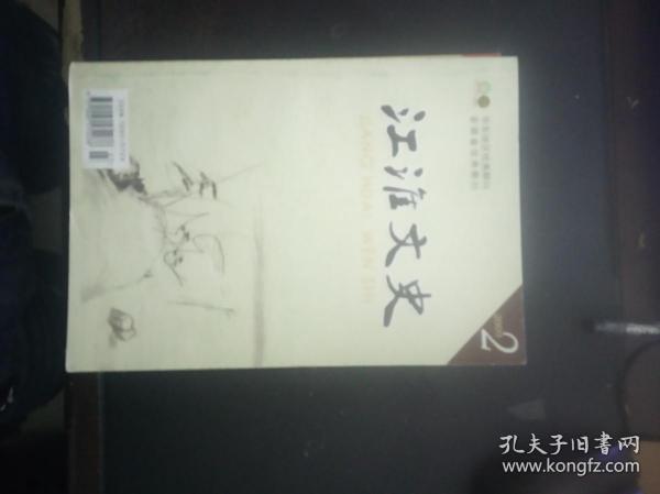 江淮文史:2009 年第2期