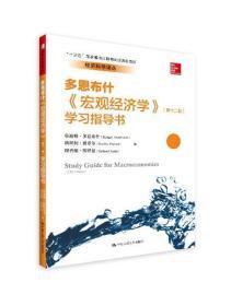 <<宏观经济学>>(第十二版)学习指导书