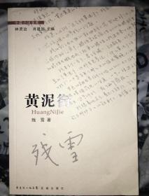 中篇小说金库:黄泥街 2019年诺贝尔文学奖候选人中国女性作家残血代表作