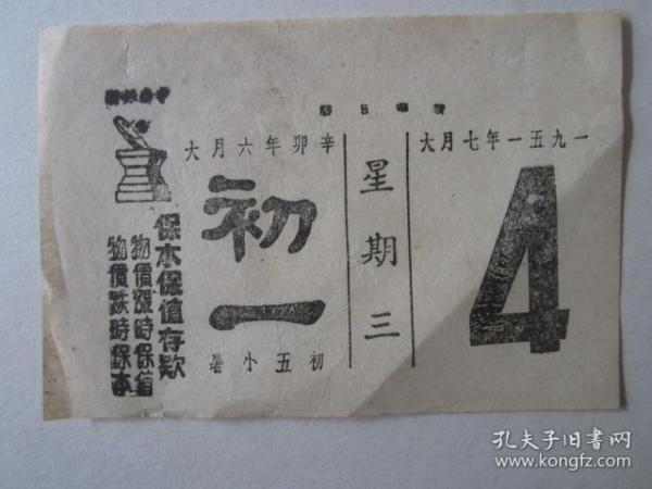1951年7月4日广告日历(保本保值存款 物价涨时保值 物价跌时保本——中南银行)
