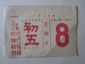 1951年7月8日广告日历(代付水电费 代付地捐 代售印花 代收学费——中南银行)