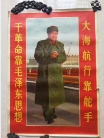 特价文革1968年4开林题词毛主席全身鼓掌图宣传画包老好品少见品种