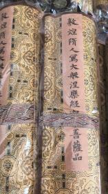 敦煌遗书  隋人写经大般涅盘经迦叶菩萨品。纸本大小30*535厘米。丝绸覆背高档装裱。装裱完成品长度约8米左右,现货,数量有限,售完为止。