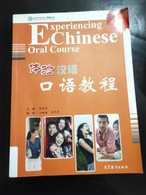 中国国家汉办规划教材·体验汉语系列教材:体验汉语口语教程1