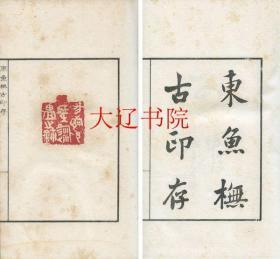 东鱼抚古印存(1939年     6册)