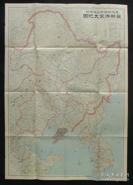 1932年九一八事变老地图!《最新满蒙大地图》(关东州-旅顺大连-日本侵占、中立地带!间岛、虎林、海拉尔、满洲里、热河-承德、赤峰、宁远-兴城、察哈尔、京津、山东!朝鲜全境!) 珍稀 民国老地图!