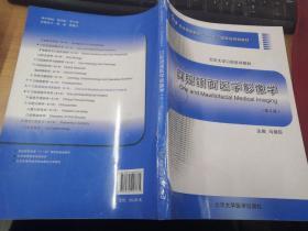 口腔颌面医学影像学(第2版)/北京大学口腔医学教材