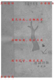 海涅诗选-海涅-民国亚细亚书局上海刊本(复印本)