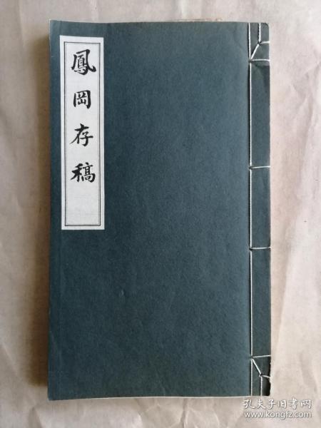 日本昭和五年(1930)线装、铅印诗文集     全一册    凤冈存稿