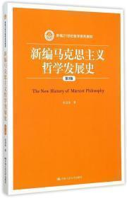 新编马克思主义哲学发展史