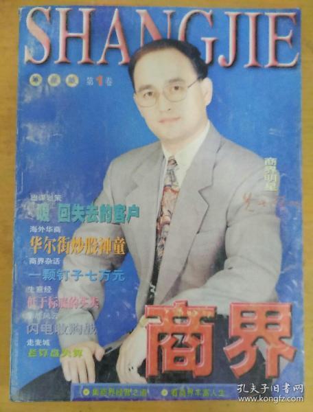 商界(珍藏版第1卷)(1998.1.2.3合订本)