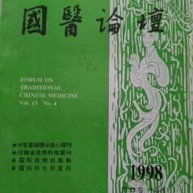 国医论坛1998增刊第十三卷