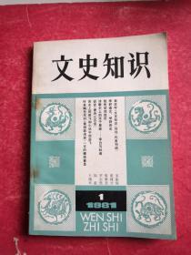 文史知识 1981 1