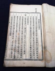 乾隆14年《玠溪郑氏宗谱》浦江义门郑氏
