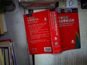 牛津进阶英汉双解词典 第5版. 。