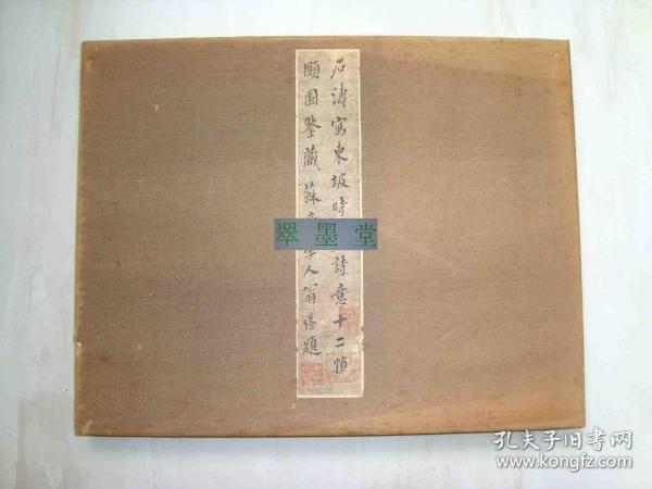 1921年博文堂珂罗版精印画集《石涛写东坡时序诗意十二帧》,罕见石涛画册,经折装
