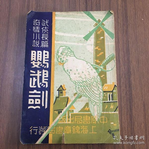 鹦鹉剑 四 民国二十六年