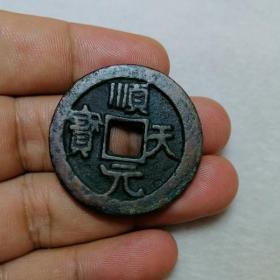 唐朝名誉品 顺天元宝 背上月
