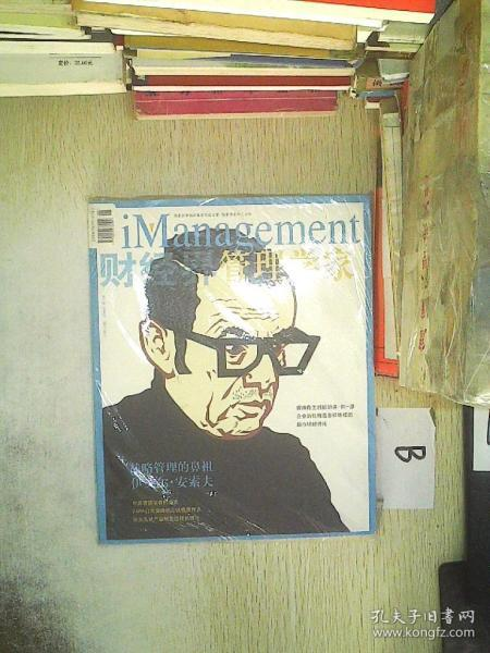 财经界 管理学家 2006-3