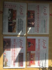 人民日报2009年和2019年10月1、2日人民日报-60、70 周年10 月1 曰和2 日阅兵,全彩版品好.四天四份全,不缺页