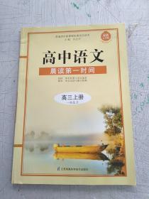 高中语文晨读第一时间高三上册(一轮复习)有2页划线!