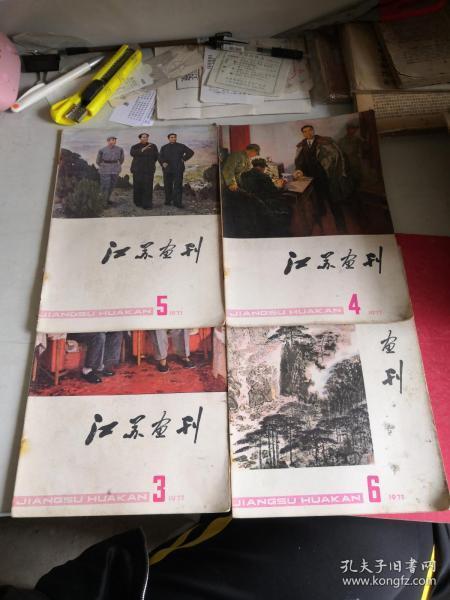 江苏画刊1977(3.4.5.6)四册合集