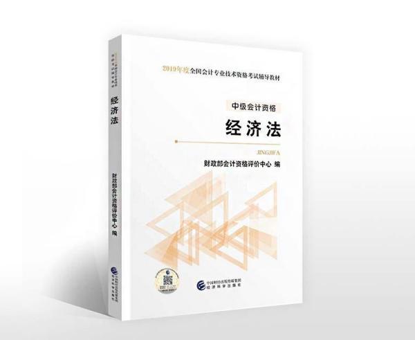 (2019)中级经济法全国会计专业技术资格考试辅导教材