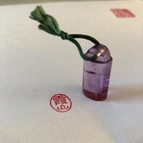 老的紫水晶印章《霞山》