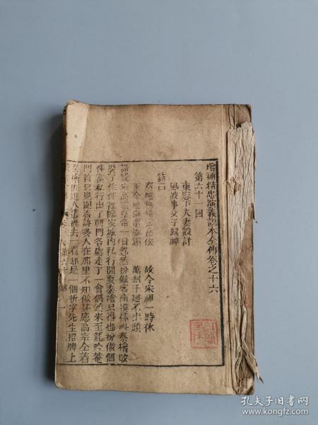 木刻小说《增订精忠演义说本全传》一册,卷十六(第六十一到六十四回)