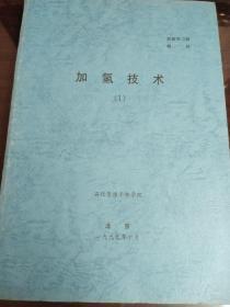 加氢技术(1、2两册):加氢学习班教材
