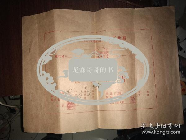 1965年 中华人民共和国煤炭工业部 决算报告 首长陶世桂印章 正文2页 前后皮共2页 有北京煤矿学校印章 有会计主管印章