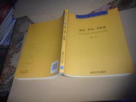 数论、群论、有限域 (研究生数学丛书)  16开 正版现货