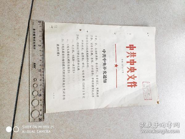 1974年2号文件