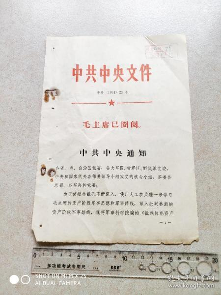 1974年23号文件