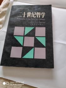 二十世纪哲学 有藏书人邓修明签名持章