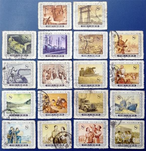 特13 一五计划 信销上品18全(特13信销)特13邮票 信销18全