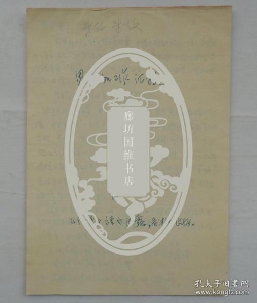 北京某文工团张先生思想和工作汇报   共20页   16开纸       货号:第38书架—B层