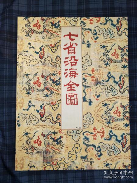 七省沿海图    书籍