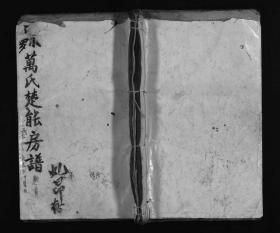 小罗万氏楚能房谱 [4卷,首1卷]