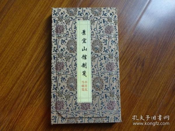 《丰宫瓦当砚笺》景宜山馆制笺